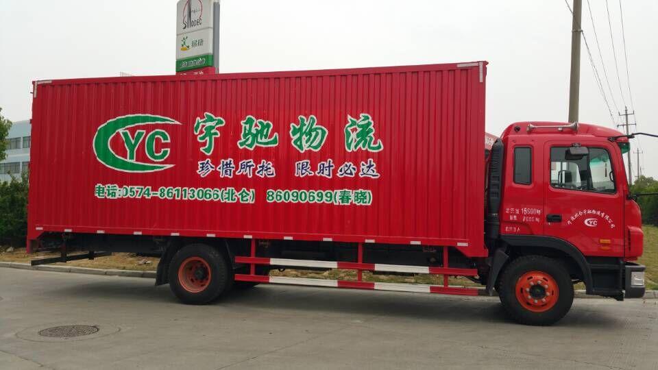 宁波发江苏专线